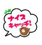 野球観戦用ふきだしスタンプ(個別スタンプ:09)