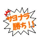 野球観戦用ふきだしスタンプ(個別スタンプ:10)