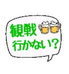 野球観戦用ふきだしスタンプ(個別スタンプ:15)
