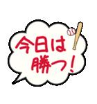 野球観戦用ふきだしスタンプ(個別スタンプ:20)