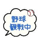 野球観戦用ふきだしスタンプ(個別スタンプ:21)