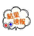 野球観戦用ふきだしスタンプ(個別スタンプ:24)