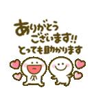 ちびマロ♡敬語(個別スタンプ:17)