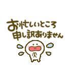ちびマロ♡敬語(個別スタンプ:27)