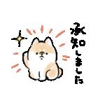 敬語をしゃべる犬(個別スタンプ:15)