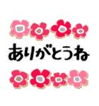 大切な日常に花を添えて*よく使う基本(個別スタンプ:09)