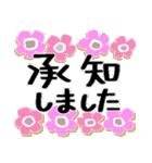 大切な日常に花を添えて*よく使う基本(個別スタンプ:17)