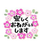 大切な日常に花を添えて*よく使う基本(個別スタンプ:25)