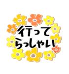 大切な日常に花を添えて*よく使う基本(個別スタンプ:27)