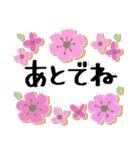 大切な日常に花を添えて*よく使う基本(個別スタンプ:34)