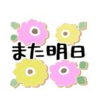 大切な日常に花を添えて*よく使う基本(個別スタンプ:37)