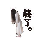 【貞子】貞子のお友達スタンプ(個別スタンプ:11)