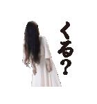 【貞子】貞子のお友達スタンプ(個別スタンプ:18)