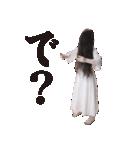 【貞子】貞子のお友達スタンプ(個別スタンプ:20)