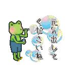 カエルのあいさつ 敬語(個別スタンプ:32)
