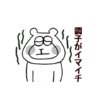 中高年のくま(個別スタンプ:28)