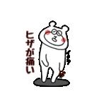 中高年のくま(個別スタンプ:30)