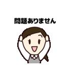 【敬語】会社員の日常会話(個別スタンプ:23)