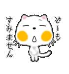 白ネコちゃんです。敬語です。(個別スタンプ:14)