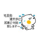 白ネコちゃんです。敬語です。(個別スタンプ:16)