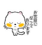 白ネコちゃんです。敬語です。(個別スタンプ:21)