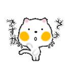 白ネコちゃんです。敬語です。(個別スタンプ:29)