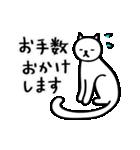 猫・ねこ・ネコのゆる敬語【毎日使える】(個別スタンプ:11)