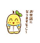 """ふなっしー """"春バージョンスタンプ""""(個別スタンプ:18)"""