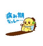"""ふなっしー """"春バージョンスタンプ""""(個別スタンプ:33)"""