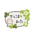 動く☆敬語ふきだし☆クローバーがいっぱい(個別スタンプ:3)