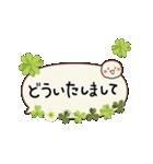 動く☆敬語ふきだし☆クローバーがいっぱい(個別スタンプ:9)