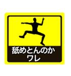テキトー男 ステッカー 6(スタンプ40個)(個別スタンプ:3)