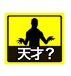 テキトー男 ステッカー 6(スタンプ40個)(個別スタンプ:38)