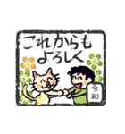 新しいアナタの一歩ヲ先取り応援!★REIWA!(個別スタンプ:05)