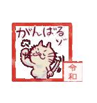 新しいアナタの一歩ヲ先取り応援!★REIWA!(個別スタンプ:18)