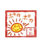 新しいアナタの一歩ヲ先取り応援!★REIWA!(個別スタンプ:23)