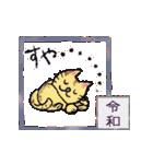 新しいアナタの一歩ヲ先取り応援!★REIWA!(個別スタンプ:36)