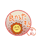新しいアナタの一歩ヲ先取り応援!★REIWA!(個別スタンプ:37)