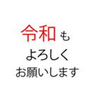 令和へ(個別スタンプ:1)