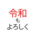 令和へ(個別スタンプ:2)