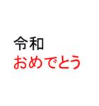 令和へ(個別スタンプ:5)