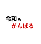 令和へ(個別スタンプ:6)