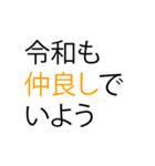 令和へ(個別スタンプ:7)