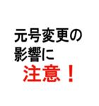 令和へ(個別スタンプ:9)