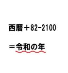 令和へ(個別スタンプ:10)