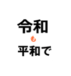 令和へ(個別スタンプ:12)