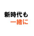 令和へ(個別スタンプ:13)