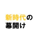 令和へ(個別スタンプ:14)