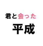 令和へ(個別スタンプ:15)