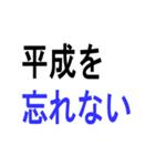 令和へ(個別スタンプ:16)